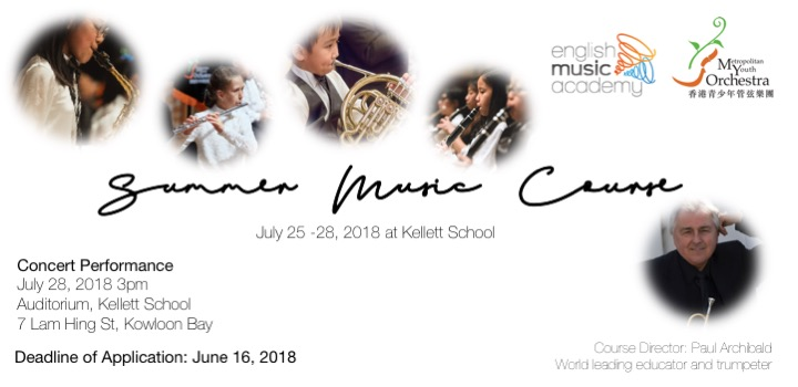 Summer Music Course